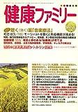 健康ファミリー 2008年 09月号 [雑誌]