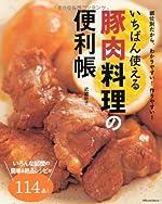 いちばん使える 豚肉料理の便利帳 (タツミムック)