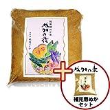 料亭祇園ばんやの無農薬・簡単・美味しいぬか床   【ぬかの花】1個 +専用補充ぬか   ぬか床ごと食べられます。