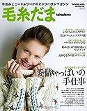 毛糸だま  2015年  秋号  No.167 (Let's Knit series)