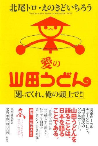 埼玉県民のソウルフード!?山田うどんが本になった「愛の山田うどん」