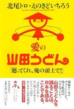 愛の山田うどん ---廻ってくれ、俺の頭上で!!
