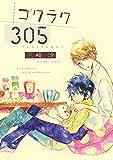 【電子限定おまけ付き】 ゴクラク305 (バーズコミックス ルチルコレクション)