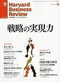 Harvard Business Review (ハーバード・ビジネス・レビュー) 2010年 11月号 [雑誌]