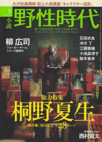 小説 野性時代 第94号  KADOKAWA文芸MOOK  62331‐96 (KADOKAWA文芸MOOK 96)