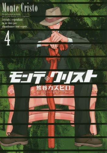 モンテ・クリスト 4 (ヤングジャンプコミックス)