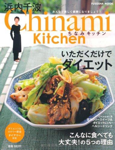 Chinami Kitchenいただくだけでダイエット―ダイエットカロリー貯金ダイアリー付き