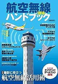 航空無線ハンドブック 2016
