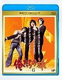 俺たちの旅 Vol.6 [Blu-ray]