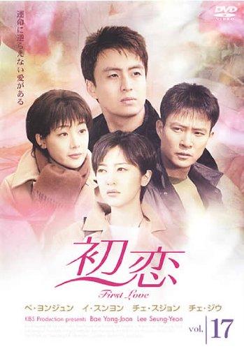 初恋 17(第49話 第51話)