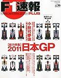 Fー1速報PLUS(プラス) vol.20 2011年 10/22号 [雑誌]