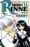 境界のRINNE 31 (少年サンデーコミックス)