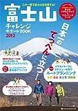 富士山チャレンジサポートBOOK2012 (NEKO MOOK 1779)