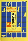 img - for The One Minute Manager Meets the Monkey book / textbook / text book