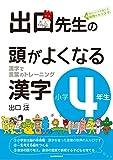 出口先生の頭がよくなる漢字小学4年生 (出口先生の頭がよくなる漢字シリーズ)