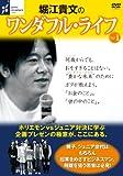 堀江貴文の ワンダフル・ライフ〔vol.1〕~豊かな未来のために、ボクが教えよう。~ [DVD]