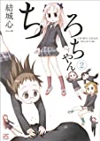 ちろちゃん (2) (IDコミックス 4コマKINGSぱれっとコミックス)