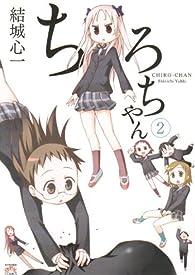 ちろちゃん 2 (IDコミックス 4コマKINGSぱれっとコミックス)