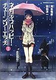 ネガティブハッピー・チェーンソーエッヂ 1 (1) (角川コミックス・エース 114-3)