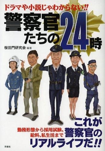 ドラマや小説じゃわからない!!警察官たちの24時