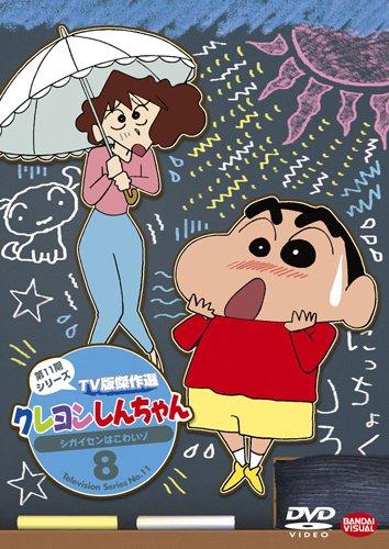 クレヨンしんちゃん TV版傑作選 第11期シリーズ 8 シガイセンはこわいゾ [DVD]
