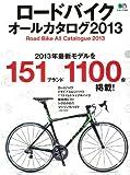 ロードバイクオールカタログ2013 (エイムック 2526)