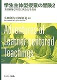 学生主体型授業の冒険 2 予測困難な時代に挑む大学教育