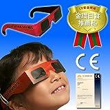 日食グラス メガネタイプ CE安全規格認証(金星の太陽面通過 日面通過 日面経過に 金環日食 日食眼鏡 日食めがね 日食メガネ 太陽メガネ)