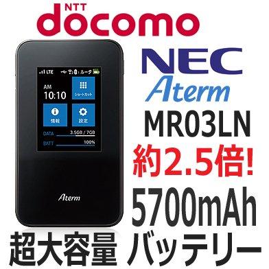 MUGEN POWER バッテリー NEC Aterm MR03LN用 5700mAh 超大容量バッテリー 互換電池パック(HLI-MR03LNXL) モバイルWi-Fiルーター