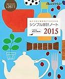 シンプル家計ノート 2015|-