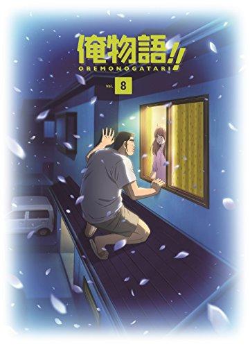 俺物語!! DVD  Vol.8