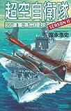 超空自衛隊―ソ連軍満州侵攻