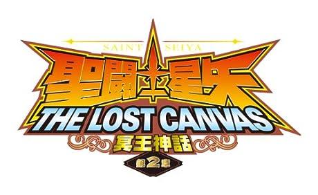 「聖闘士星矢 THE LOST CANVAS冥王神話<第2章>」 Vol.1 [DVD]