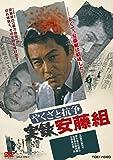 やくざと抗争 実録安藤組[DVD]