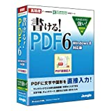 書ける!PDF6 Windows8対応版