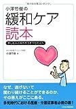 小澤竹俊の緩和ケア読本