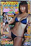 週刊ヤングマガジン No.12 2008 年 3/3 号 [雑誌]