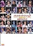 オトメイトパーティー♪2011 公式ファンブック (B\\\'s-LOG COLLECTION)