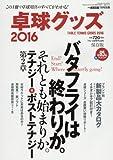 卓球グッズ2016 2016年 07 月号 [雑誌]: 卓球王国 別冊