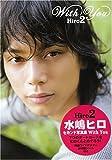 水嶋ヒロセカンド写真集With You Hiro2