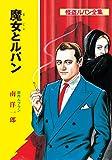 怪盗ルパン全集(14) 魔女とルパン (ポプラ文庫クラシック)