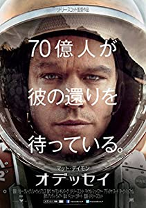 オデッセイ【DVD化お知らせメール】 [Blu-ray]