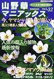 山野草マニアックス vol.32 ヤマシャクヤク◆斑入り植物◆ウラシマソウ イワチドリ・おもと (別冊趣味の山野草)