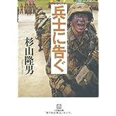 兵士に告ぐ (小学館文庫)
