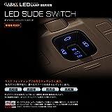 GARAX(ギャラクス) LEDスライドスイッチ/クリア 50エスティマES5-MSI-W