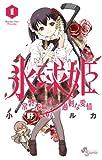 氷球姫×常磐木監督の過剰な愛情 1 (少年サンデーコミックス)