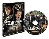 江南ブルース  通常版 【DVD】 -