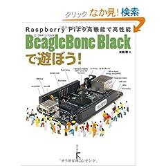 BeagleBone Black�ŗV�ڂ�! Raspberry Pi��荂�@�\�ō����\