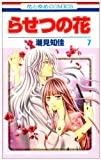 らせつの花 7 (花とゆめCOMICS)