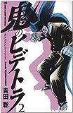 鬼のヒデトラ 2 (少年チャンピオン・コミックス)